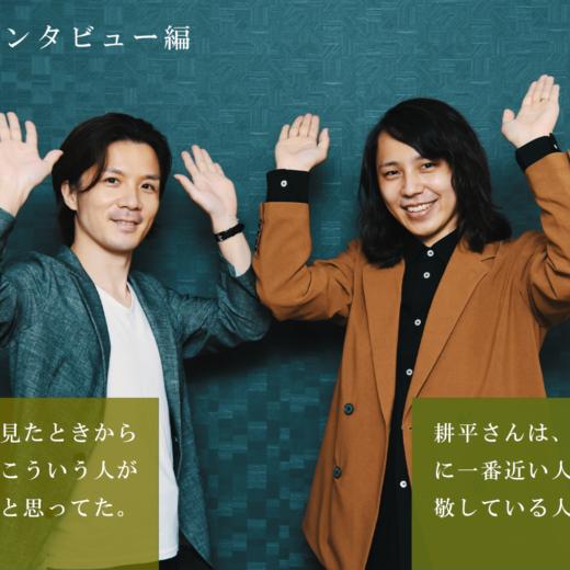 [連載記事vol.2]横田誓哉×山本耕平 2021.08.05『Wインタビュー編』