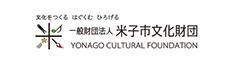 一般財団法人 米子市文化財団
