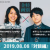[連載記事vol.1]横田誓哉×藤原聡 2019.08.08『対談編』