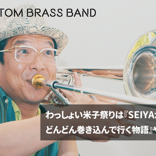 "BLACK BOTTOM BRASS BANDリーダー""YASSY""登場"