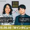 [特別企画]横田誓哉×藤原聡 2019.08.08 連載第3回『Wインタビュー編』