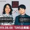 [連載記事vol.2]横田誓哉×藤原聡 2019.08.08『SNS企画編』