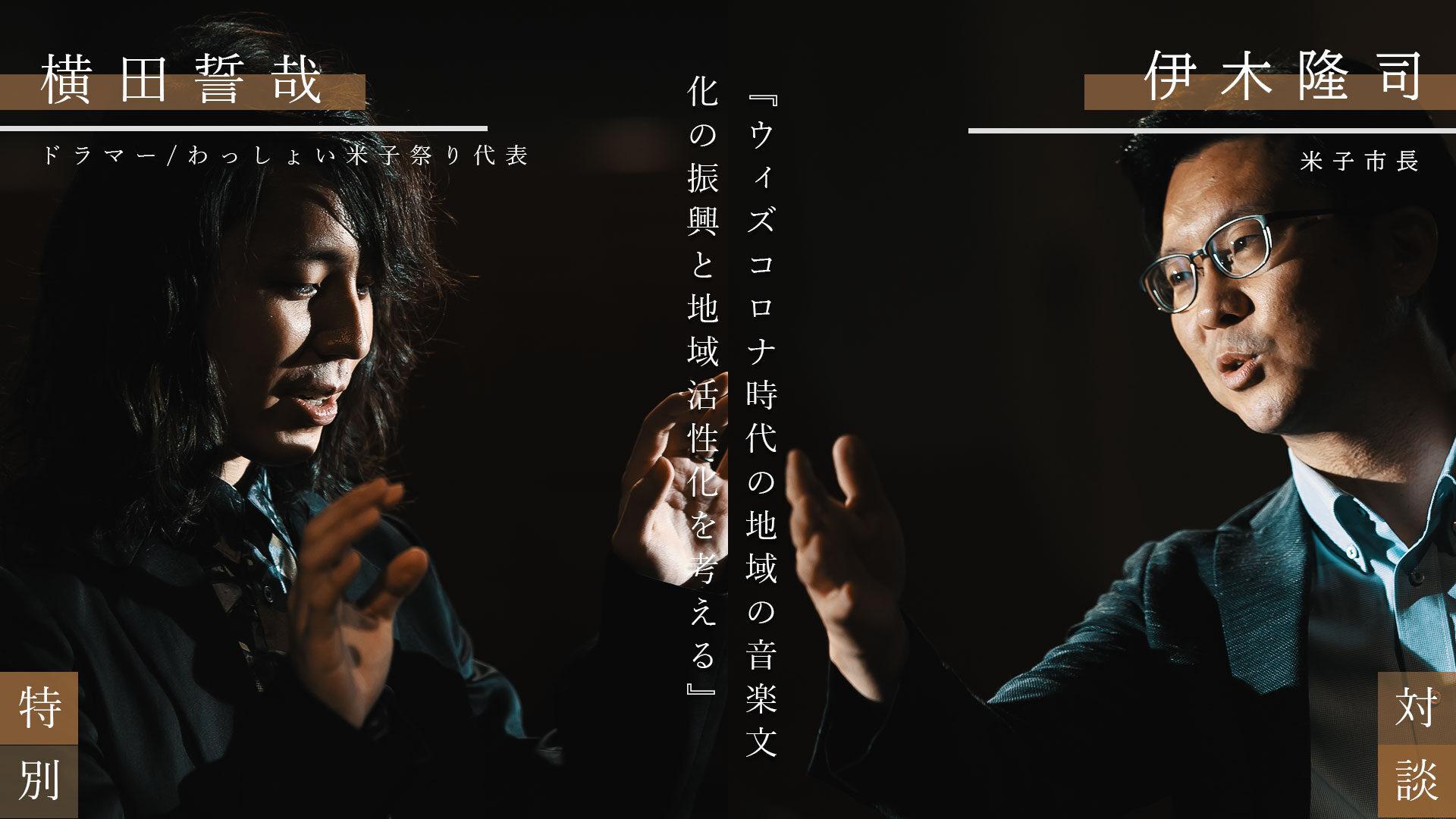 [特別対談]ドラマー横田誓哉×伊木隆司米子市長『ウィズコロナ時代の地域の音楽文化の振興と地域活性化を考える』