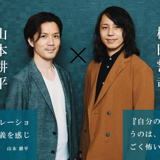 [連載記事vol.1]横田誓哉×山本耕平 2021.08.05『対談編』